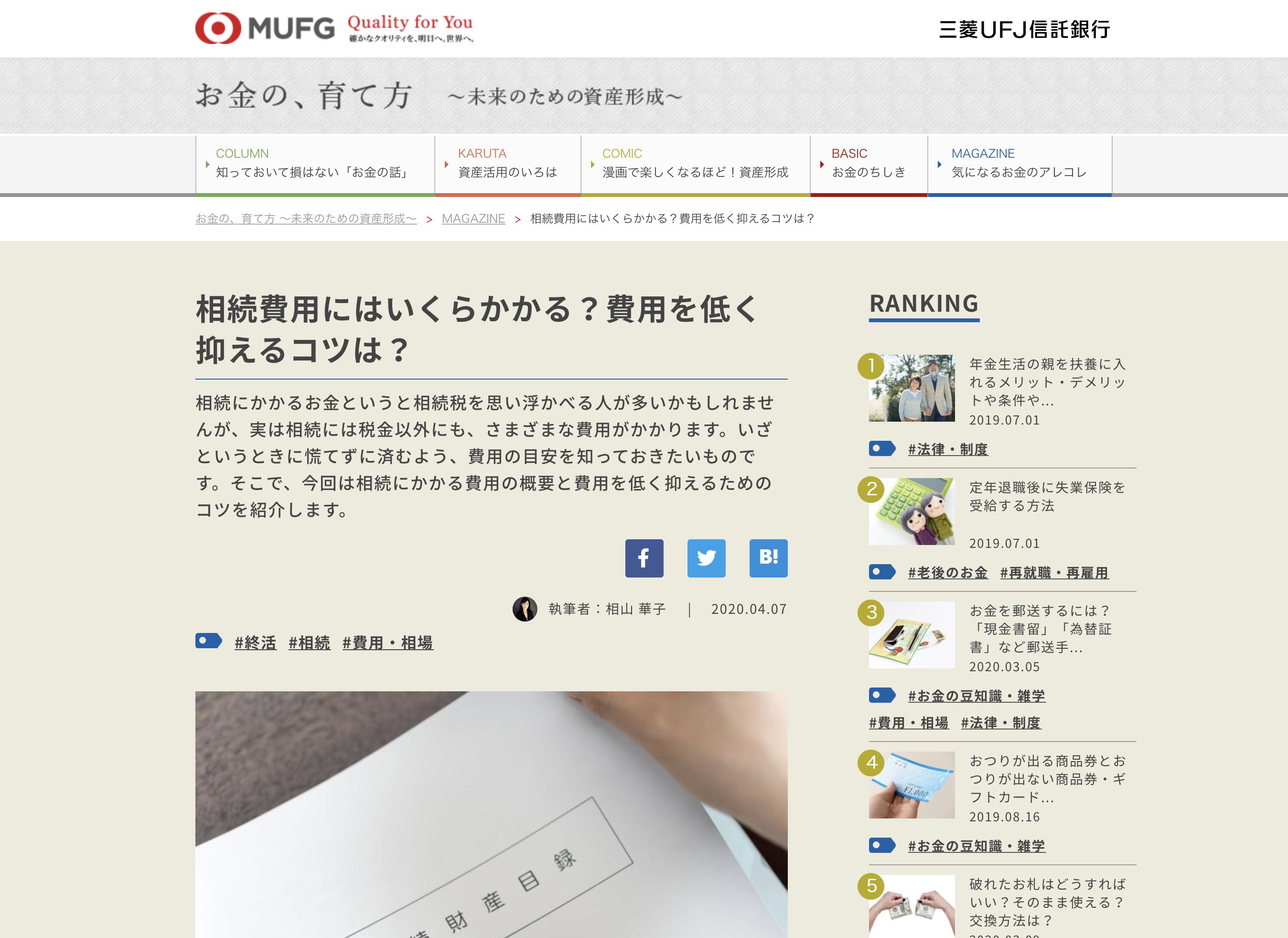 三菱UFJ銀行様 「お金の、育て方」 FPによる金融コラム(定期執筆)