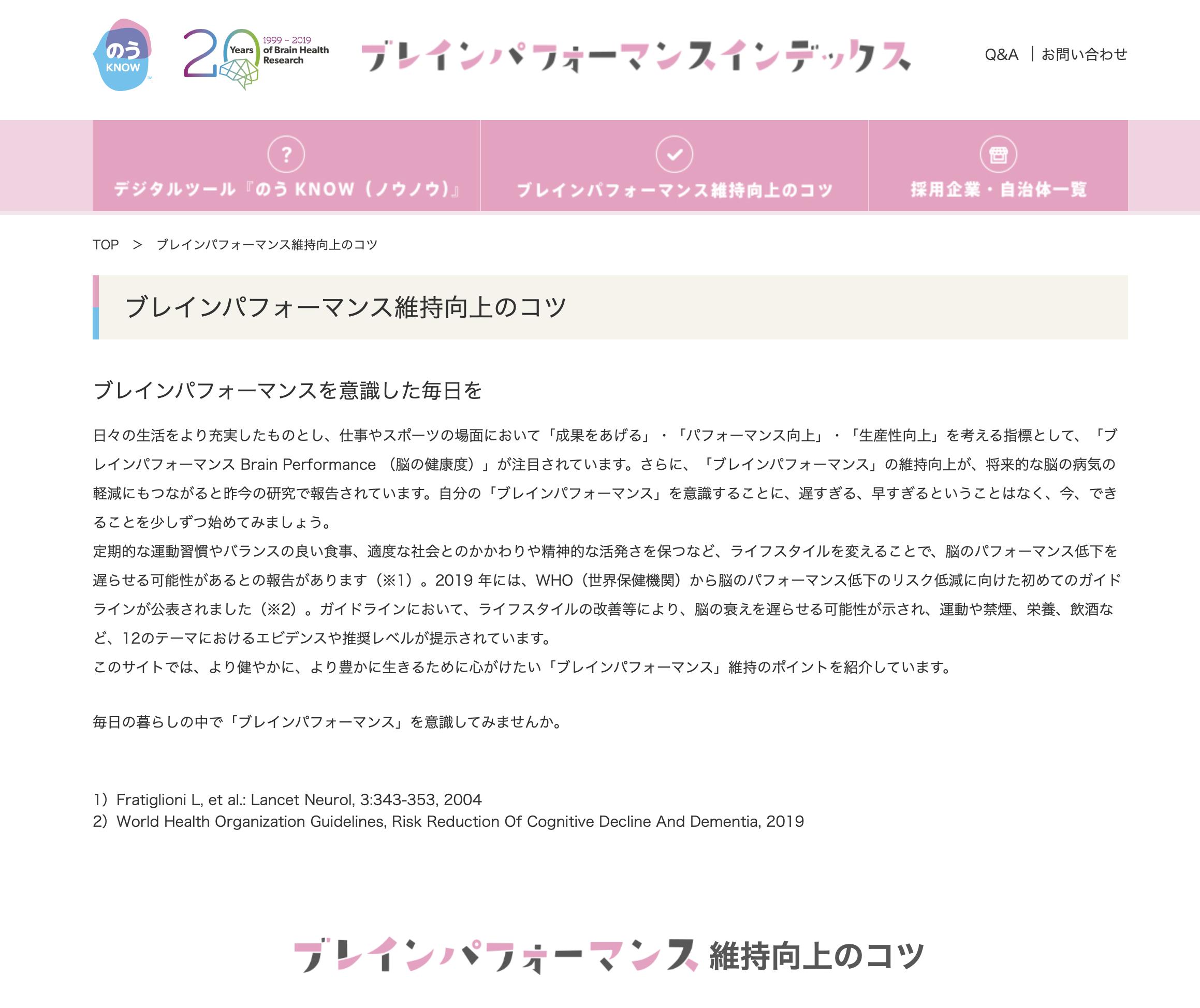 エーザイ株式会社様 特設サイト「ブレインパフォーマンス」