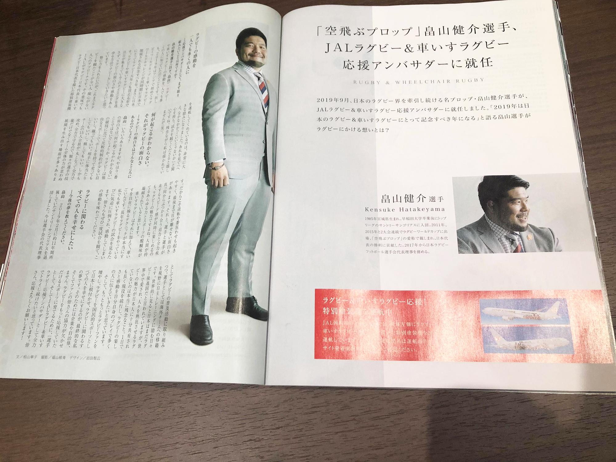 JAL日本航空様 機内誌SKYWARD