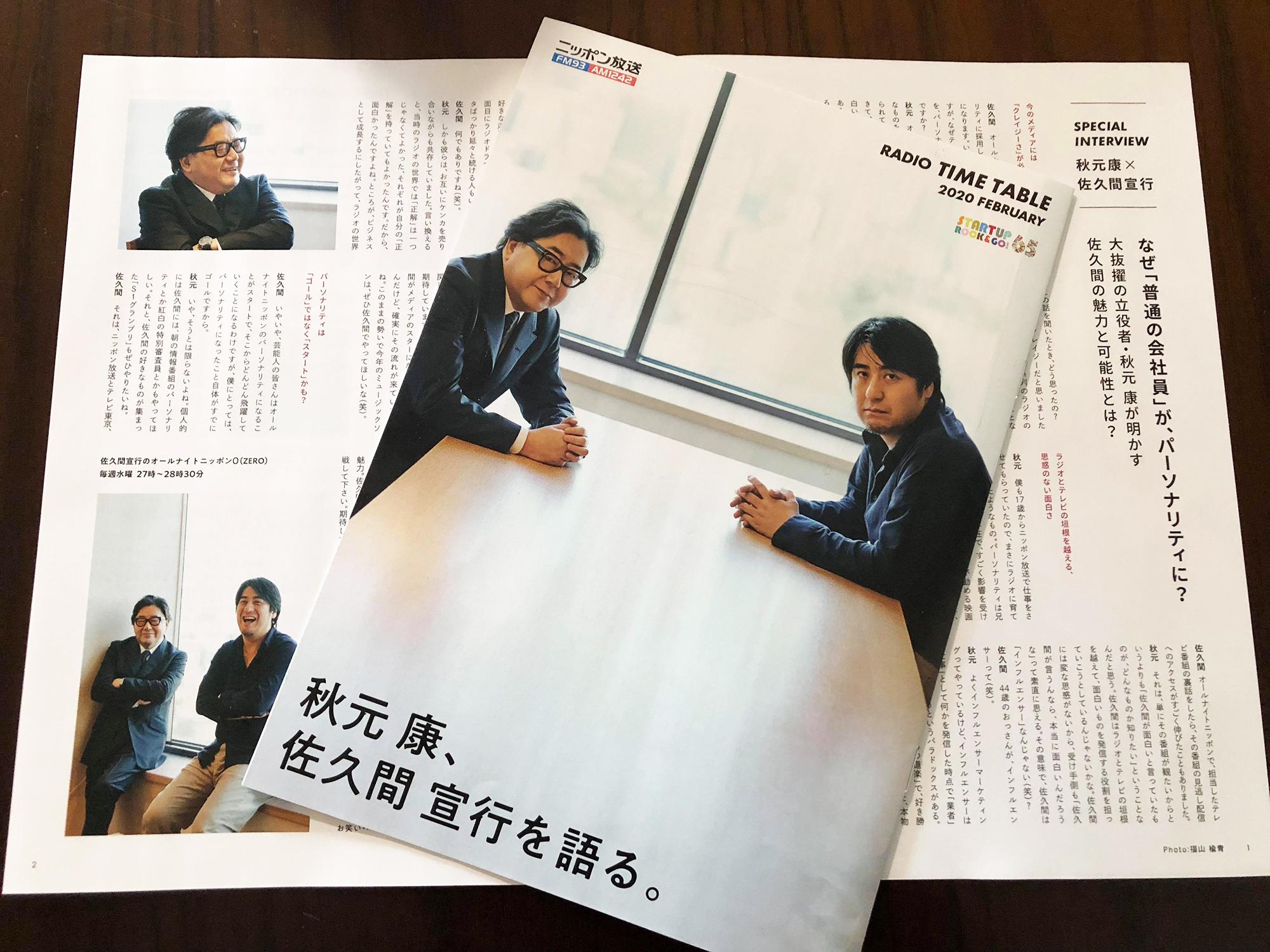 ニッポン放送様タイムテーブル