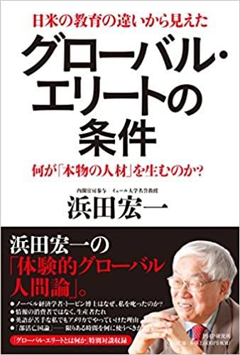 PHP研究所 書籍「グローバルエリートの条件/浜田宏一著」
