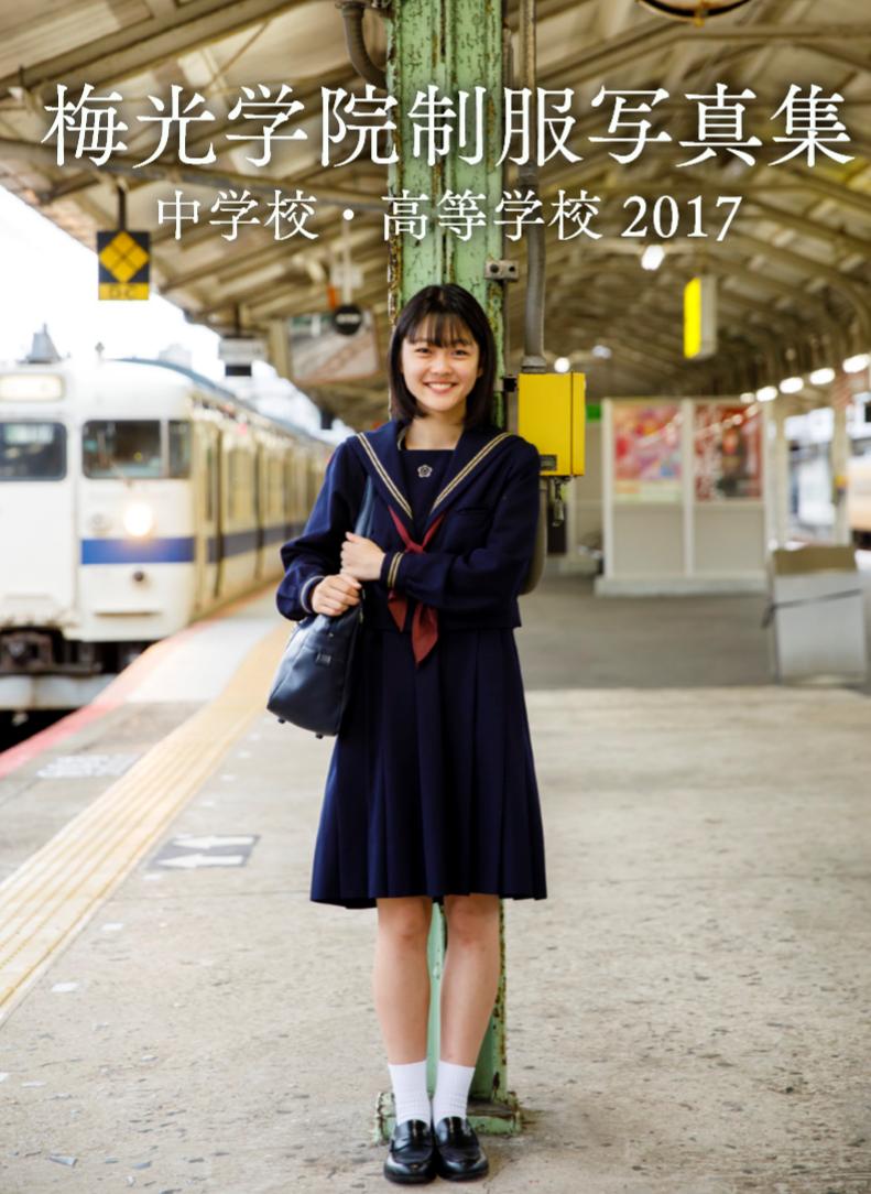 写真集「梅光学院セーラー服写真集2017」