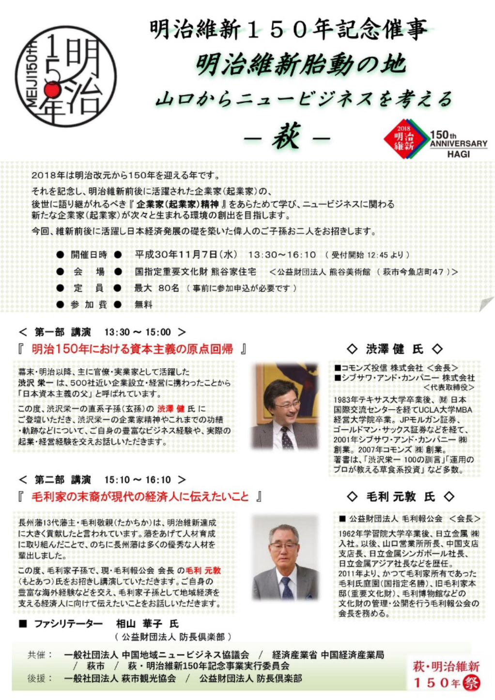 コモンズ投信会長 渋澤健さん講演会 ファシリテーション