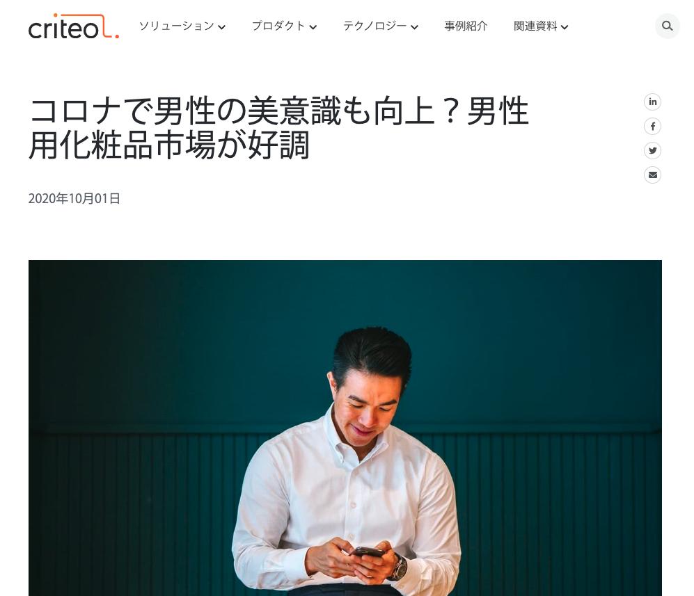 株式会社Criteo様 マーケティングコラム (定期執筆)