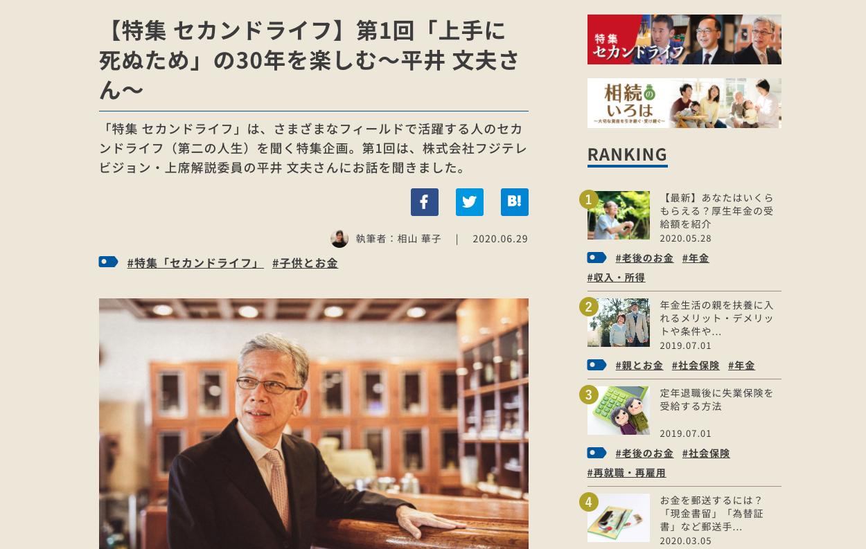 三菱UFJ信託銀行 様 「特集セカンドライフ」