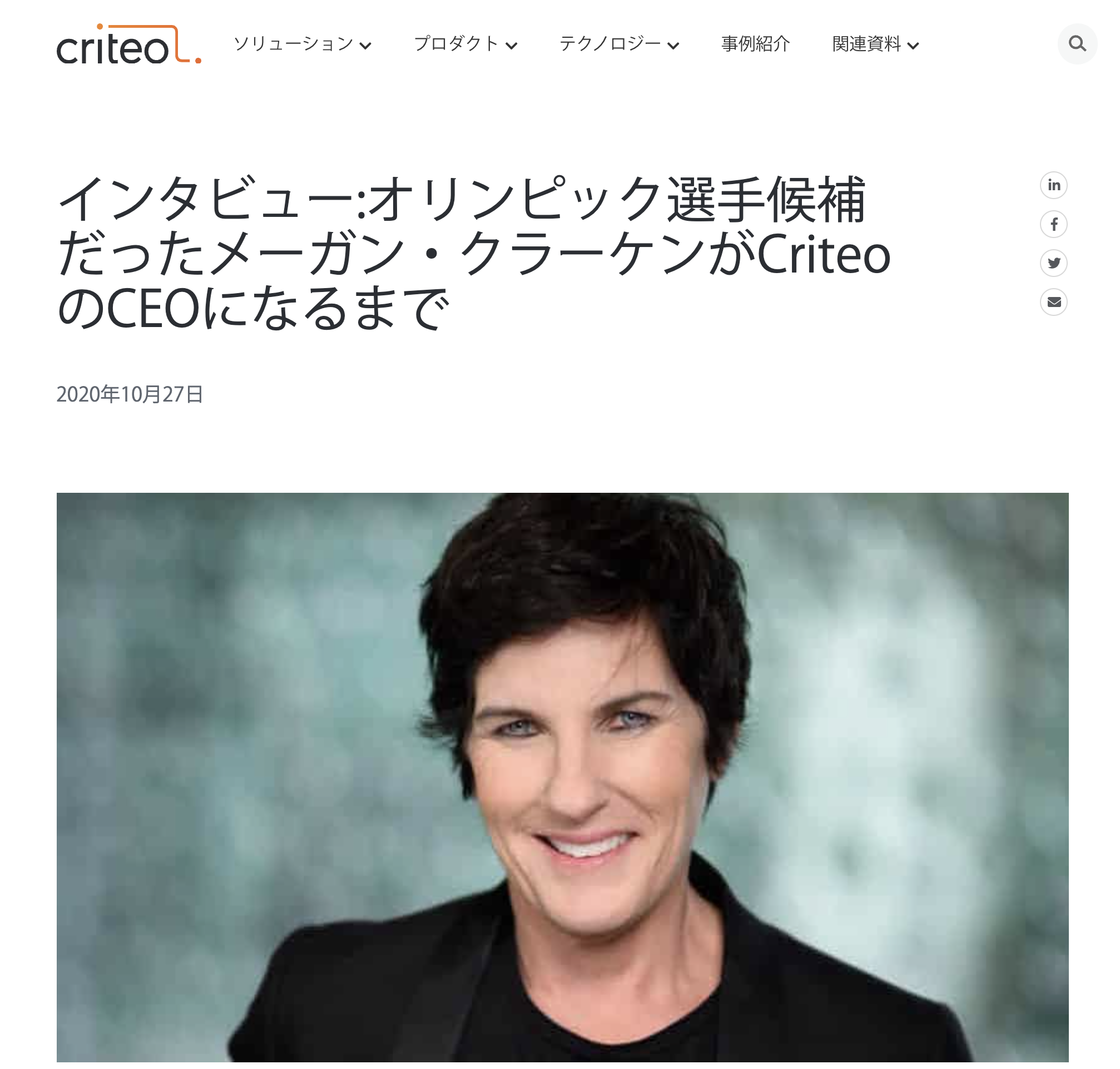 株式会社Criteo様 【和訳】Criteo CEO インタビュー記事の和訳(要訳)