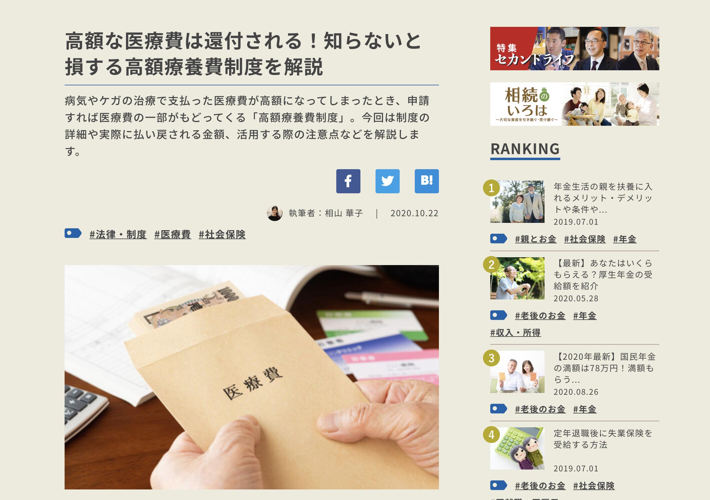 三菱UFJ信託銀行 様 Webサイト金融コラム