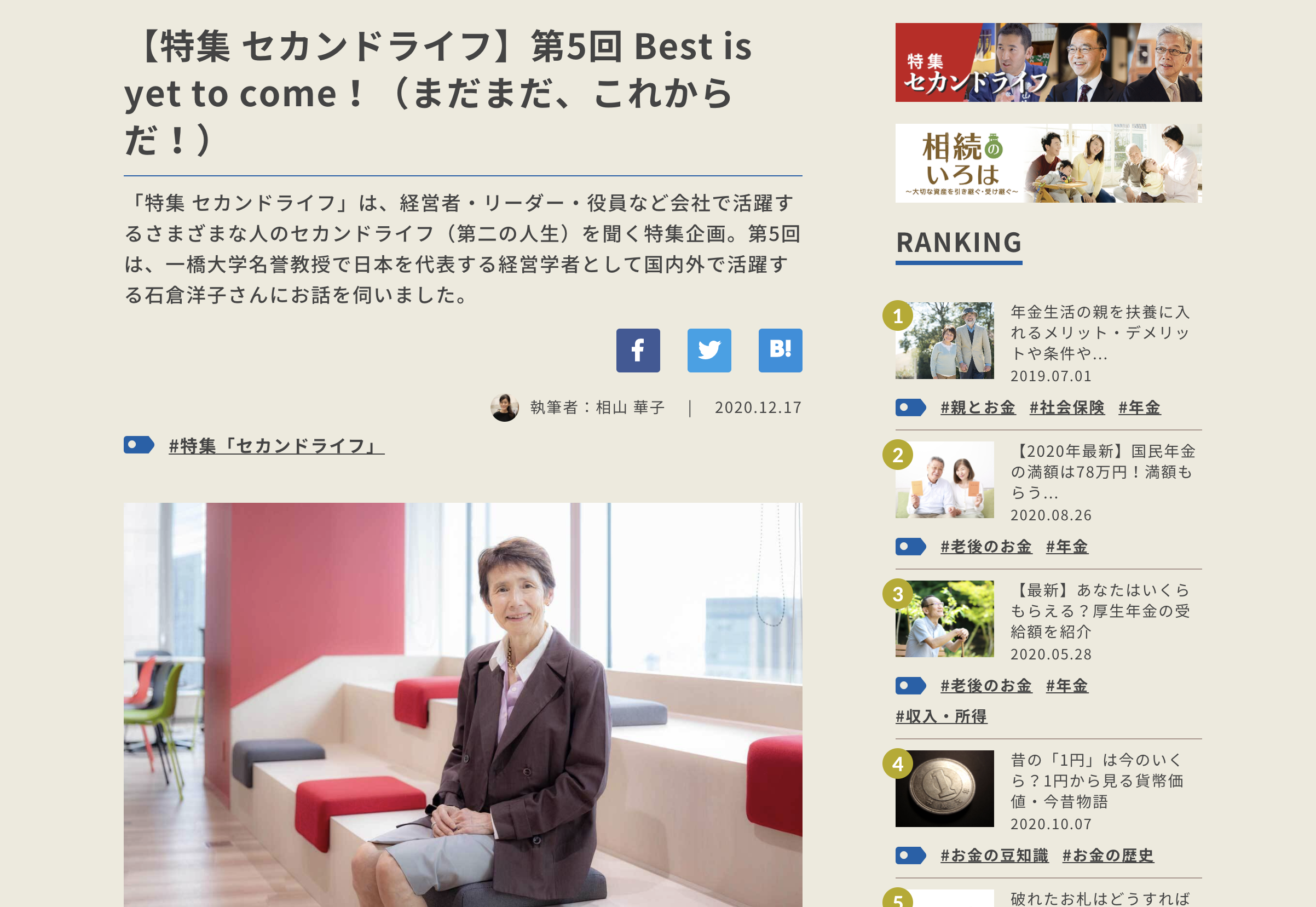 三菱UFJ信託銀行 様 「特集セカンドライフ」第5回